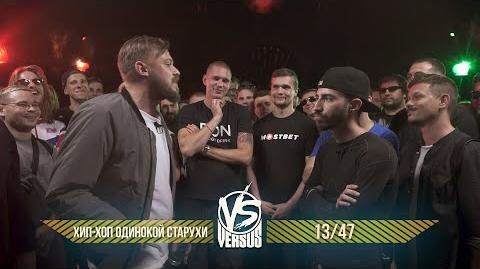ХХОС vs 13 47 (Комплиментарный баттл, Versus Gaz)