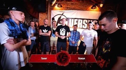 Хохол vs Galat (Versus Battle)