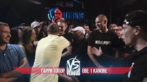 Гарри Топор vs Obe 1 Kanobe (Versus Battle)
