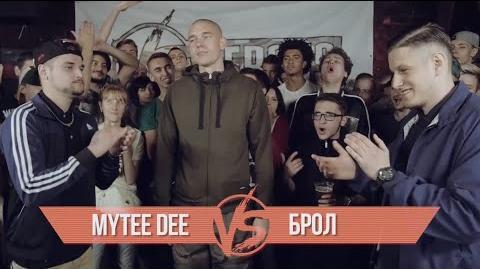 Mytee Dee vs Брол (Versus Battle)