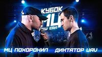 МЦ Похоронил vs Диктатор UAV (BPM, Кубок МЦ)