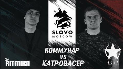 Коммунар vs Катровасер (Отбор, SLOVO Москва)