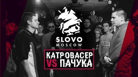 Катровасер vs Пачука (Полуфинал верхней сетки, SLOVO Москва)