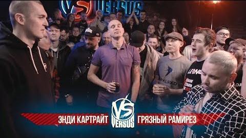 Энди Картрайт vs Грязный Рамирес (Versus Battle)