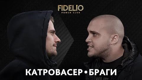 Катровасер vs Браги (V этап, Fidelio Punch Club)