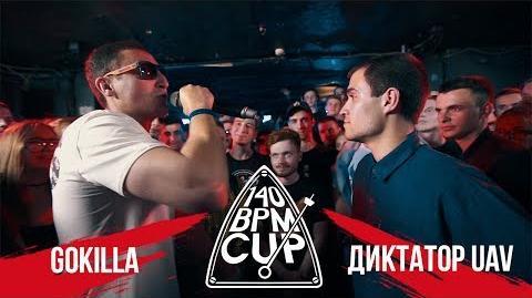 Gokilla vs Диктатор UAV (I этап, 140 BPM Cup)