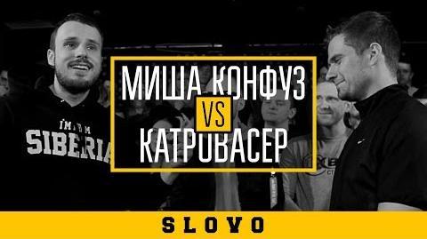 Миша Конфуз vs Катровасер (SLOVO Краснодар)