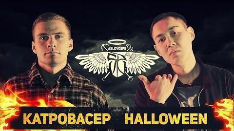 Катровасер vs Halloween (Баттл за 3-е место, SLOVOSPB)