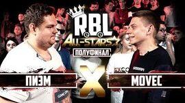 Пиэм vs Movec (Полуфинал, RBL All Stars)