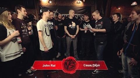 Саша Скул vs John Rai (Versus Battle)