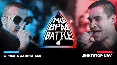 Эрнесто Заткнитесь vs Диктатор UAV (140 BPM Battle)