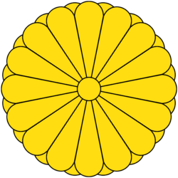 Imperial Seal of Japan 1