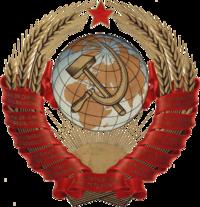 State Emblem of the Soviet Union 1