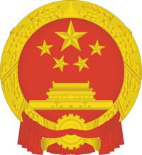 Emblem of the People's Republic of China 1