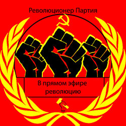 Scarlet Revolutionist Party