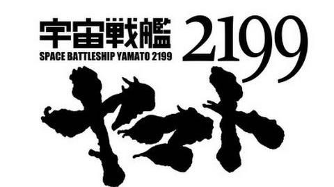 【MAD】宇宙戦艦ヤマト2199 OP full