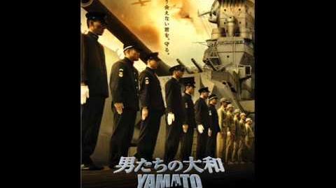 Otoko Tachi no Yamato Soundtrack Men of the Yamato