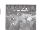Battlezone: The Red Odyssey Manual