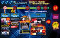 Bayonetta Pachislot Bonus Flow 2