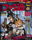 Bayo1 - Famitsu 2009 October Cover