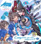 Astral Chain Release by Mari Shimazaki