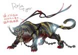 Rosa Tiger