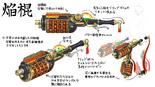Weapon Artwork Undine Fire