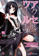 Accel World Volume 05 Cover