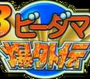 Bomberman B-Daman Bakugaiden Wiki