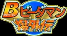 File:220px-Bomberman B-Daman Bakugaiden logo.png