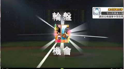 2014 01 07 全民打棒球2013 拉霸紫卡 04林英傑 → 紫卡99渡邊久信