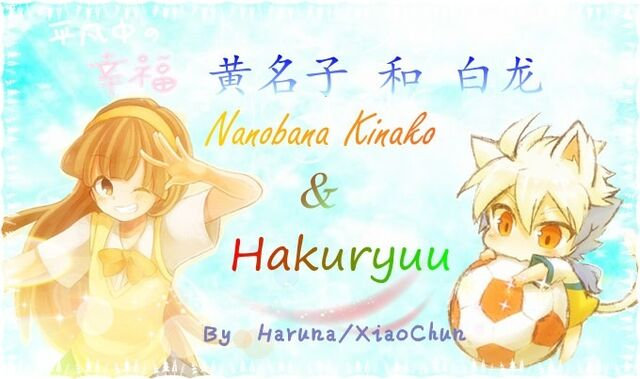 File:Hakuryuu&KinakoByHaruna.jpg