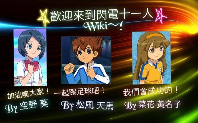 File:歡迎〜!!.jpg