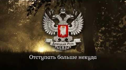 "National Anthem of Donetsk -ДНР- - ""Вставай, Донбасс!"""
