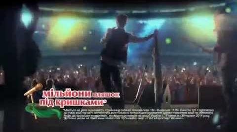 Реклама пива Львівське 1715 (2014)