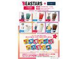 Beastars x Karatez