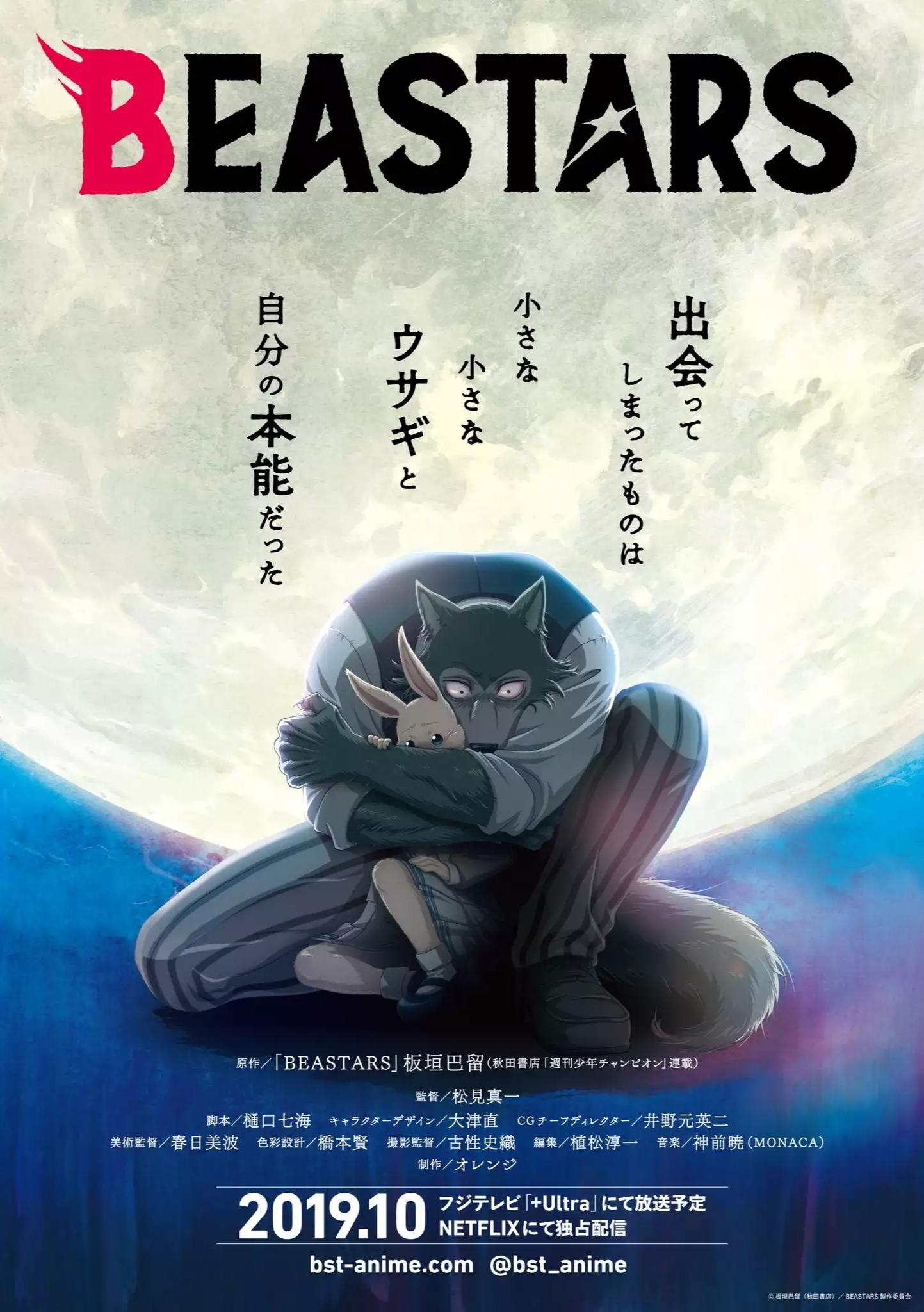 Resultado de imagen para beastars anime