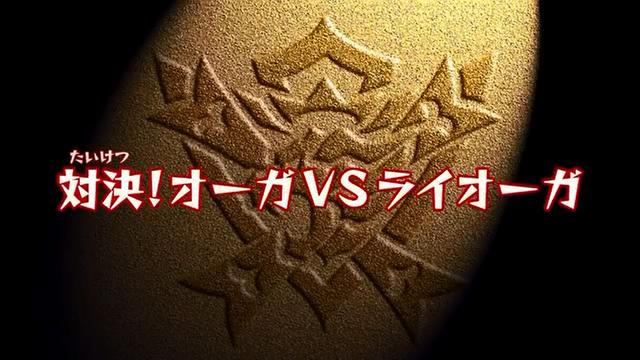 File:Beast Saga - 17 (2) - Japanese.png