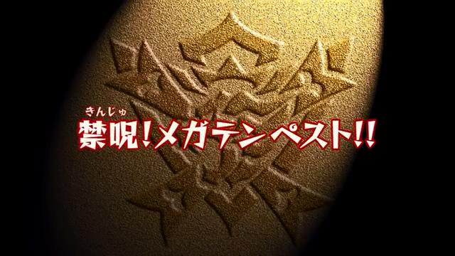 File:Beast Saga - 12 (1) - Japanese.png