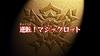 Beast Saga - 02 (2) - Japanese