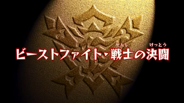 File:Beast Saga - 02 (1) - Japanese.png
