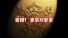 Beast Saga - 09 (2) - Japanese