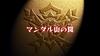 Beast Saga - 03 (1) - Japanese