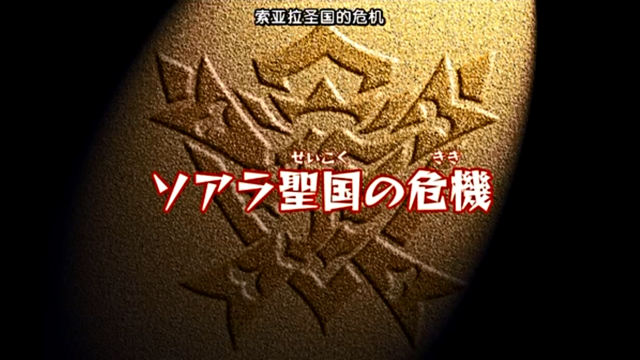 File:Beast Saga - 22 - Japanese.png
