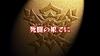 Beast Saga - 13 (2) - Japanese