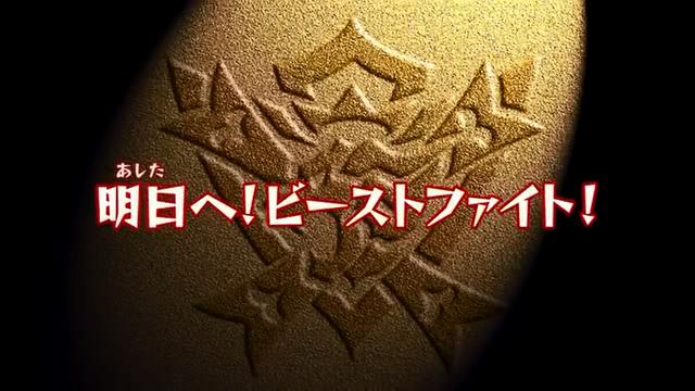 File:Beast Saga - 19 (2) - Japanese.png
