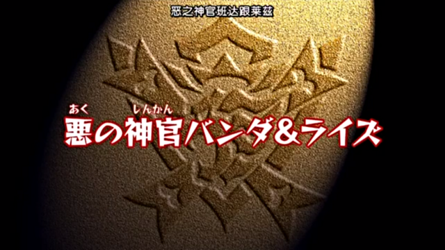 File:Beast Saga - 25 - Japanese.png