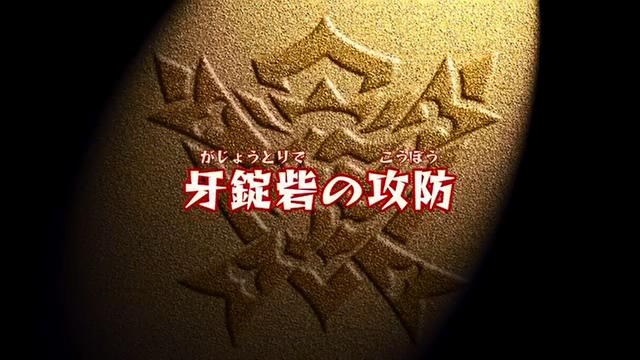 File:Beast Saga - 08 (1) - Japanese.png