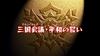 Beast Saga - 18 (2) - Japanese