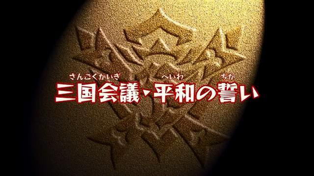 File:Beast Saga - 18 (2) - Japanese.png